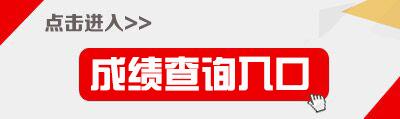 2017下半年广西省中小学教师资格考试面试成绩查询入口
